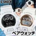 ペアウォッチ CASIO カシオ G-SHOCK Gショック メンズ レディース 腕時計 スポーツ デジタル 白 ホワイト ピンクゴー…