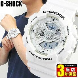 CASIO カシオ G-SHOCK Gショック ジーショック Marine White マリンホワイト メンズ 腕時計 ウレタン 多機能 クオーツ アナログ デジタル 白 ホワイト 誕生日プレゼント ギフト 男性 GA-110MW-7A 海外モデル