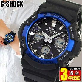 CASIO カシオ G-SHOCK Gショック ジーショック GAW-100B-1A2 メンズ 腕時計 防水 ウレタン 電波ソーラー タフソーラー アナログ デジタル 黒 ブラック 青 ブルー 海外モデル 商品到着後レビューを書いて3年保証 彼氏 旦那 夫 見やすい