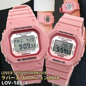 CASIO カシオ LOVERS COLLECTION ラバーズコレクション LOV-18B-4 メンズ レディース 腕時計 ウレタン 多機能 クオーツ デジタル ピンク 羽 蝶 海外モデル ギフト ブランド