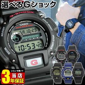 BOX訳あり CASIO カシオ G-SHOCK ジーショック Gショック かっこいい メンズ 腕時計 レディース 時計 デジタル スクエア 多機能 防水 カジュアル ウォッチ 黒 ブラック ブルー 5600 スポーツ アウトドア 子供 彼氏 旦那 夫 アウトレット