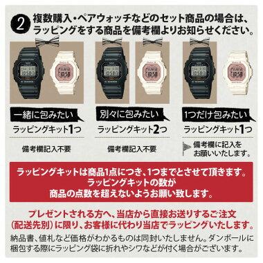 プレゼントに最適!自分で出来ちゃうラッピング包装キット時計腕時計のギフトラッピングカラー・サイズは当店にお任せください。【P27Mar15】