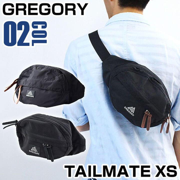 【送料無料】GREGORY グレゴリー ウエストバッグ TAILMATE XS テールメイト XS 65233-1041 65229-0440 海外モデル ナイロン メンズ レディース ユニセックス バッグ 鞄 ボディバッグ ウエストポーチ BLACK 黒 ブラック 父の日ギフト