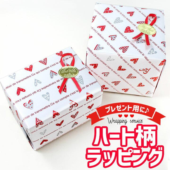 バレンタインや母の日に最適!ハート柄包装紙でラッピング包装ご注文商品と一緒にお買い物カゴへお入れ下さい。商品1点につき1包装になります 誕生日プレゼント 男性 女性 ギフト 誕生日プレゼント 男性 ギフト