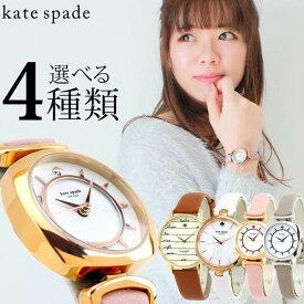 KateSpade ケイトスペード レディース 腕時計 時計 革ベルト レザー 白 ホワイト ピンク 茶 ブラウン グレージュ KSW1237 誕生日プレゼント 女性 クリスマス ギフト