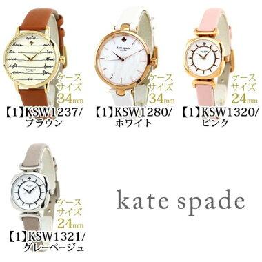 【送料無料】KateSpadeケイトスペードレディース腕時計革ベルトレザー白ホワイトピンク茶ブラウングレージュ誕生日プレゼント女性ギフト