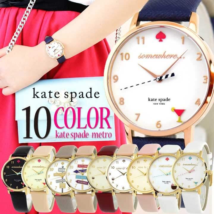 【送料無料】Kate Spade NEW YORK ケイトスペード ニューヨーク METRO メトロ 時計 レディース かわいい おしゃれ 腕時計 革ベルト レザー アナログ ゴールド 黒 ブラック ネイビー 紺 ピンク 誕生日プレゼント 女性 ギフト