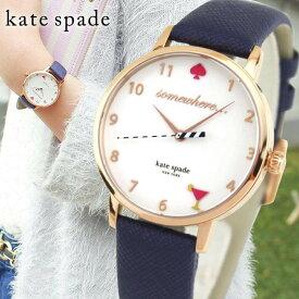 KateSpade ケイトスペード ケートスペード 時計 おしゃれ ブランド かわいい KSW1040 海外モデル レディース 腕時計 革ベルト レザー 白 ホワイト 青 ネイビー 誕生日プレゼント 女性 ギフト