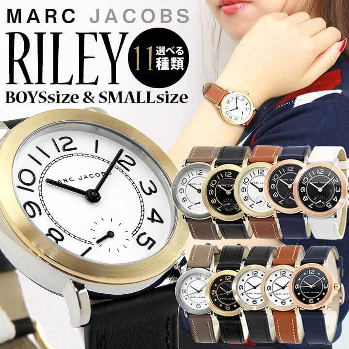 【送料無料】Marc Jacobs マーク ジェイコブス RILEY ライリー 選べる レディース 腕時計 時計 革ベルト レザー 黒 ブラック 白 ホワイト 青 ネイビー 茶 ブラウン 誕生日プレゼント 女性 ギフト 海外モデル