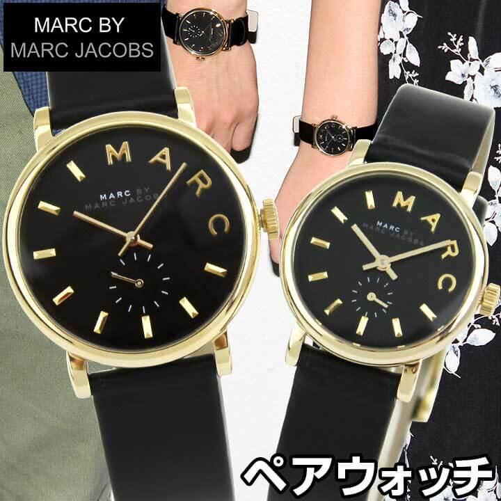 【送料無料】MARC BY MARC JACOBS マークバイマーク ジェイコブス ペアウォッチ Baker ベイカー 海外モデル レディース 腕時計 ウォッチ 黒 ブラック 誕生日 ギフト カップル 結婚祝い 夫婦 おそろい