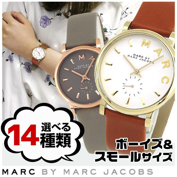 【送料無料】BOX訳あり マークバイマークジェイコブス MARC BY MARC JACOBS MARCJACOBS レディース 腕時計時計 ベイカー Baker 誕生日 ギフト