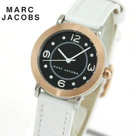 【裏蓋傷あり】MARC JACOBS マークジェイコブス RELEY ライリー MJ1517 海外モデル レディース 腕時計 ウォッチ 革ベルト レザー アナログ 黒 ブラック 白 ホワイト 誕生日プレゼント 女性 ギフト