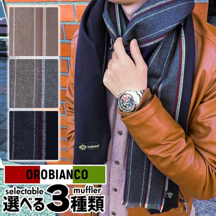 【送料無料】Orobianco オロビアンコ マフラー ストール OROBIANCO-MAFU3 メンズ OB-1503 VU9717 VU9718 VU9719 海外モデル 誕生日プレゼント 男性 ギフト 就職祝い 入学式