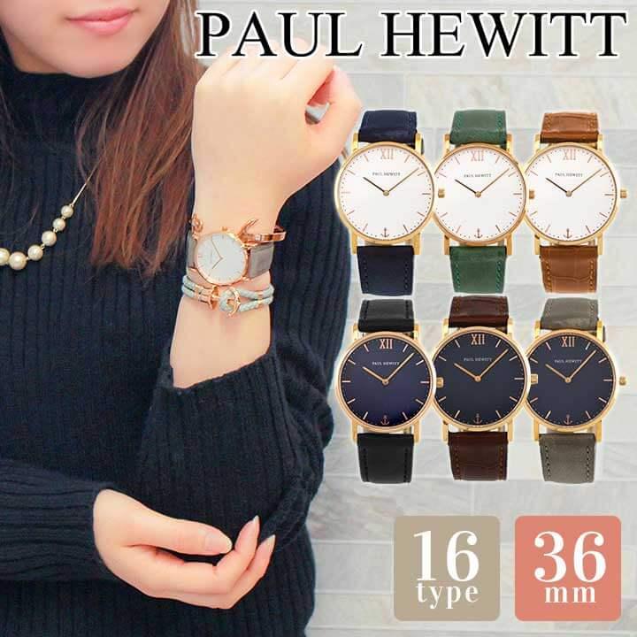 【送料無料】PAUL HEWITT ポールヒューイット 腕時計 Sailor Line セラーライン 36mm 海外モデル メンズ レディース ユニセックス ウォッチ 革ベルト レザー アナログ カジュアル ブラック ブラウン 誕生日プレゼント 女性 ギフト 男性 ギフト