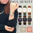 ★送料無料 PAUL HEWITT ポールヒューイット 腕時計 Sailor Line セラーライン 36mm 海外モデル メンズ レディース ユニセックス ウ...