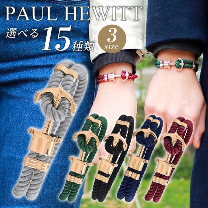 【送料無料】PAUL HEWITT ポールヒューイット ブレス おしゃれ かわいい PHREP アンカーブレスレット 碇 錨 イカリ ナイロン ローズゴールド ピンクゴールド レディース 誕生日プレゼント 女性 ギフト 就職祝い 入学式