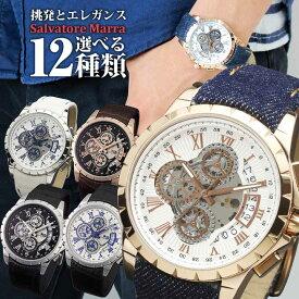 Salvatore Marra サルバトーレマーラ 選べる SM13119 メンズ 腕時計 革ベルト レザー デニム 黒 ブラック 白 ホワイト 青 ネイビー 茶 ブラウン 銀 シルバー 国内正規品 誕生日プレゼント 男性 ギフト