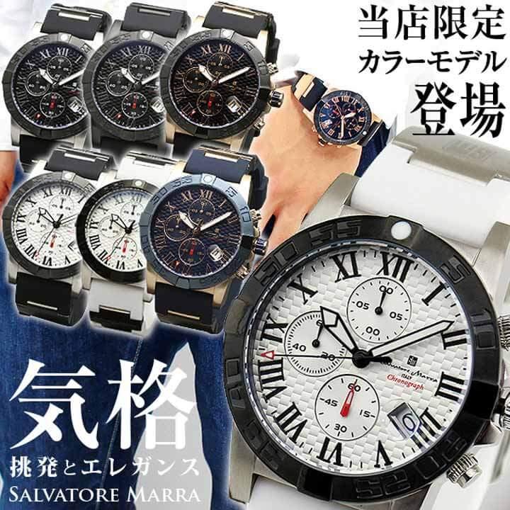 【送料無料】Salvatore Marra サルバトーレマーラ SM17111 メンズ 腕時計 ウォッチ ウレタン クロノグラフ クオーツ アナログ 国内正規品 誕生日プレゼント 男性 父の日ギフト