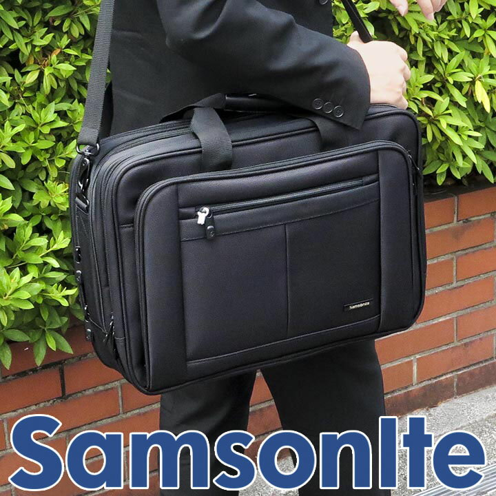 SAMSONITE サムソナイト ブリーフケース SAM-43270-1041 海外モデル メンズバッグ ビジネス スーツ 大きい サイズ ビック 黒 ブラック 就職祝い 誕生日 ギフト 通勤 出張