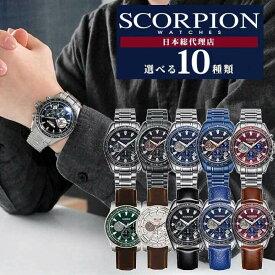 SCORPION スコーピオン SP3313 メンズ 腕時計 革ベルト レザー メタル クロノグラフ 黒 ブラック 青 ブルー 銀 シルバー 正規品