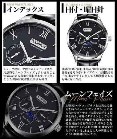 SCORPIONスコーピオンSP3326メンズ腕時計革ベルトレザーメタル黒ブラック白ホワイト銀シルバームーンフェイズバレンタイン誕生日プレゼント男性ギフト正規品