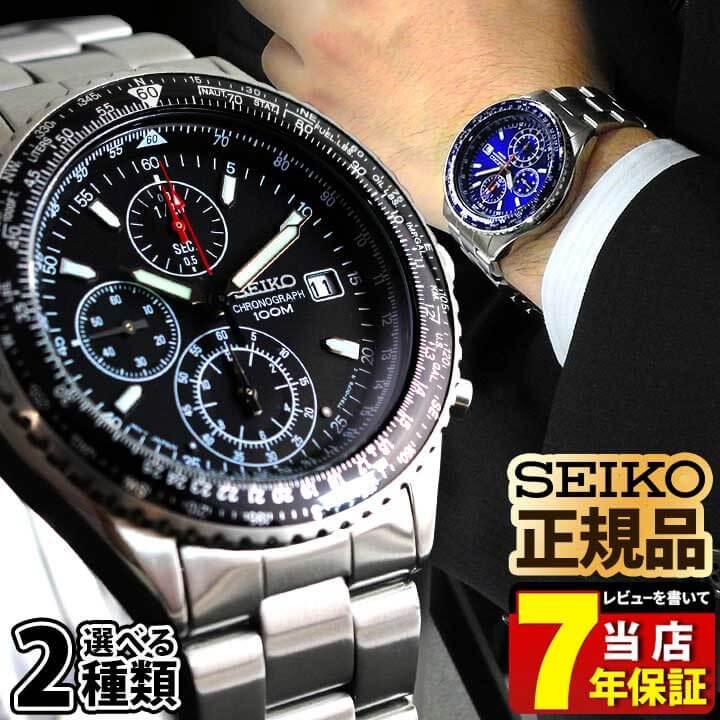 【送料無料】SEIKO セイコー パイロット クロノグラフ メンズ 腕時計 時計 黒 ブラック 青 ブルー 正規海外モデル 逆輸入 誕生日プレゼント 男性 ギフト アナログ フォーマル 【あす楽対応】 商品到着後レビューを書いて7年保証