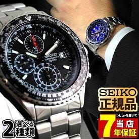SEIKO セイコー パイロット クロノグラフ メンズ 腕時計 時計 黒 ブラック 青 ブルー 正規海外モデル 逆輸入 アナログ フォーマル【あす楽対応】商品到着後レビューを書いて7年保証 誕生日プレゼント 男性 ギフト