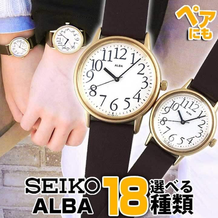 【ゆうメールで送料無料】 メーカー1年保証 SEIKO セイコー ALBA アルバ 国内正規品 ペアウォッチ メンズ レディース 腕時計 ウォッチ 男性 ギフト いい夫婦の日 プレゼント 誕生日プレゼント