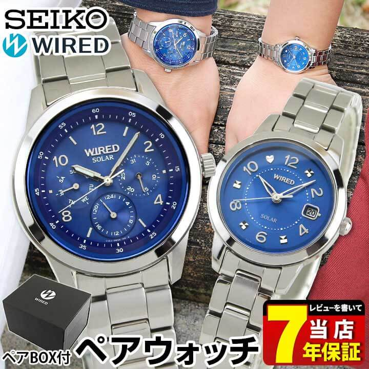 【送料無料】SEIKO セイコー WIRED WIRED f ワイアード エフ ソーラーコレクション ペアウォッチ ペアスタイル 国内正規品 メンズ レディース 腕時計 青 ブルー シルバー 誕生日プレゼント
