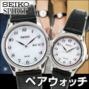 【送料無料】SEIKO セイコー SPIRIT スピリット SBPX097 STPX037 国内正規品 メンズ レディース ペアウォッチ 腕時計 レザー 革ベルト ソーラー ブラック 黒 誕生日 ギフ