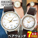 【送料無料】SEIKO セイコー SPIRIT スピリット SBPX099 STPX039 国内正規品 メンズ レディース ペア 腕時計 レザー 革ベルト ソーラー ブラウン ゴールド 誕生日プレゼン