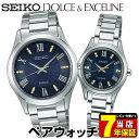 【送料無料】SEIKO セイコー DOLCE & EXCELINE ドルチェ&エクセリーヌ メンズ レディース 腕時計 ペア メタル ソーラー 青 ネイビー 金 ゴールド 限定モデル 国内正規品 商品