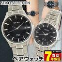 【送料無料】セイコーセレクション SEIKO SELECTION SBPX103 STPX043 メンズ レディース ペアウオッチ 腕時計 チタン ソーラー アナログ 黒 ブラック シルバー 国内正規