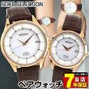 【送料無料】セイコーセレクション SEIKO SELECTION SBPX106 STPX046 メンズ レディース ペアウオッチ 腕時計 チタン レザー ソーラー ブラウン シルバー ピンクゴールド