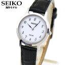 【送料無料】 SEIKO セイコー 海外モデル SUP369P1 レディース 腕時計 革ベルト レザー ソーラー アナログ 黒 ブラッ…