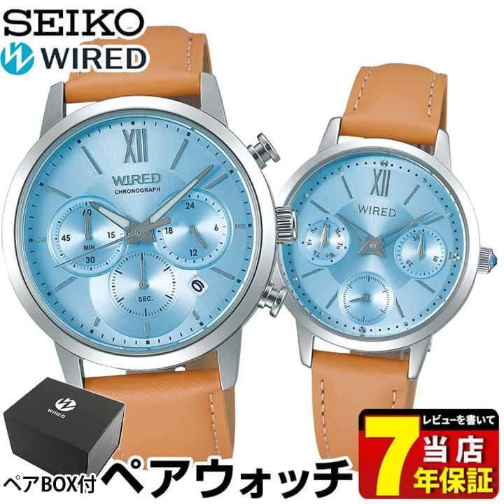 【送料無料】SEIKO セイコー ペアウォッチ カップル WIRED PAIR STYLE ワイアード ペアスタイル メンズ レディース 腕時計 革ベルト レザー ブルー ブラウン クロノグラフ 国内正規品 ギフト Pair watch