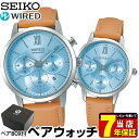 【送料無料】SEIKO セイコー ペアウォッチ カップル WIRED PAIR STYLE ワイアード ペアスタイル メンズ レディース 腕時計 革ベルト レザー ブルー ブラウン クロノグラフ 商品