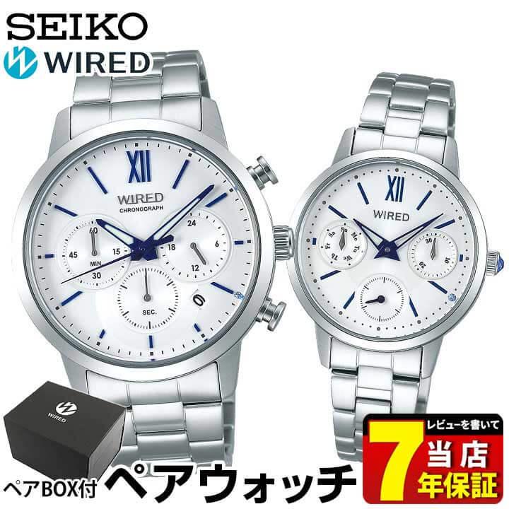 【送料無料】 SEIKO セイコー WIRED ワイアード PAIRSTYLE ペアスタイル メンズ レディース 腕時計 ペアウオッチ メタル 白 ホワイト 青 ネイビー 限定モデル 国内正規品 商品到着後レビューを書いて7年保証