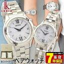 【トートバッグ付き】SEIKO セイコー LUKIA ルキア ペアウォッチ 電波ソーラー SSVH025 SSVV035 メンズ レディース 腕時計 メタル シルバー 国内正規品 ギフト Pair watch