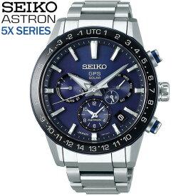 【タンブラー付き】SEIKO セイコー ASTRON アストロン 5x SBXC015 メンズ 腕時計 メタル ソーラーGPS衛星電波 黒 ブラック ネイビー シルバー 誕生日プレゼント男性 ギフト 国内正規品
