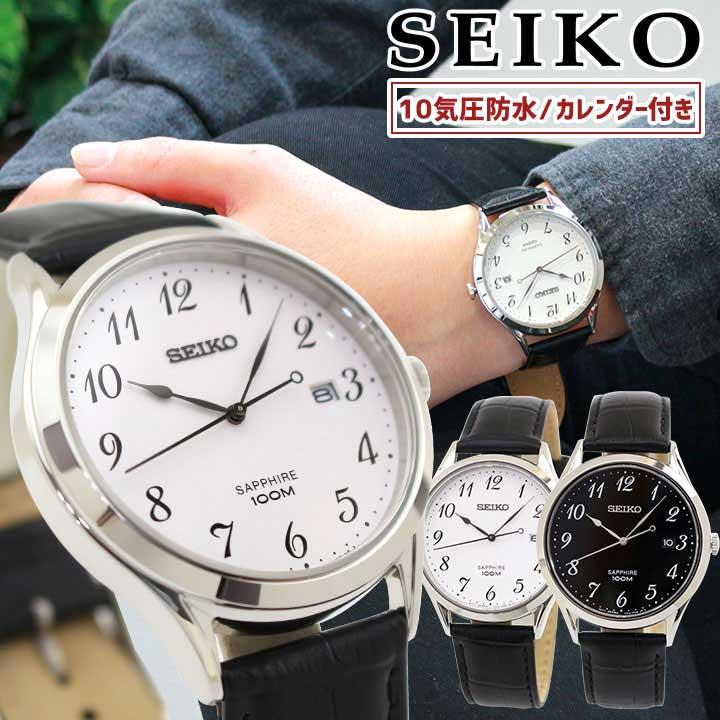 【送料無料】SEIKO セイコー 逆輸入 メンズ 腕時計 革ベルト レザー カレンダー クオーツ アナログ 黒 ブラック 白 ホワイト 海外モデル 父の日