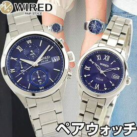 SEIKO セイコー WIRED PAIR STYLE ワイアード ペアスタイル メンズ レディース 腕時計 メタル ソーラー 青 ブルー 銀 シルバー 誕生日プレゼント 男性 女性 ギフト 国内正規品