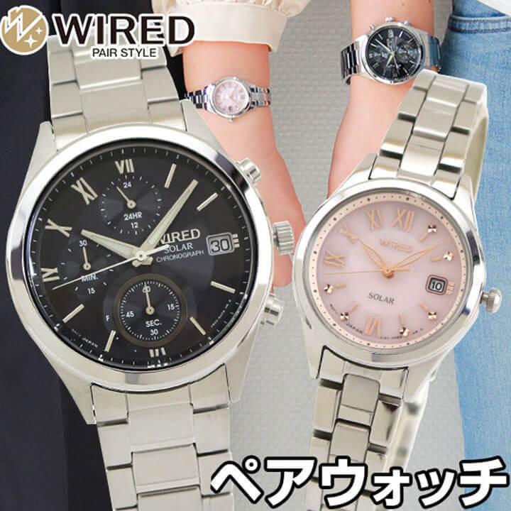 【送料無料】 SEIKO セイコー WIRED PAIR STYLE ワイアード ペアスタイル メンズ レディース 腕時計 メタル ソーラー ブラック ピンク 銀 シルバー 誕生日プレゼント 男性 女性 ギフト 国内正規品 商品到着後レビューを書いて7年保証