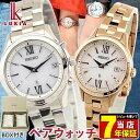 【チョコタオル付】【小物入れ付き】【ペアBOX付き】SEIKO セイコー LUKIA ルキア Pair watch ペアウォッチ SSVH025 S…