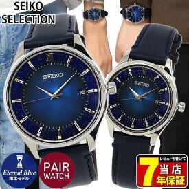 SEIKO セイコー セイコーセレクション エターナルブルー限定モデル2020 ソーラー メンズ レディース ペアウォッチ 腕時計 時計 カーフ 青 ブルー ネイビー SBPX141 STPX081 国内正規品 父の日 実用的 誕生日プレゼント 夫婦 カップル おそろい ギフト