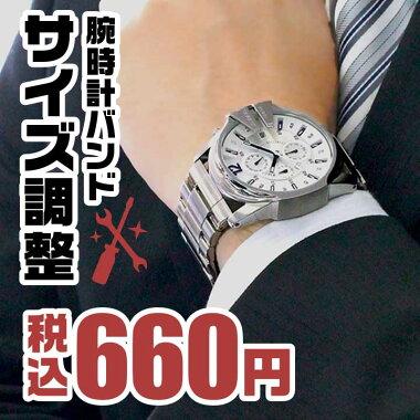 腕時計ベルト調整バンドサイズ調整サービス