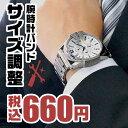 腕時計 バンドサイズ調整サービス 誕生日プレゼント ギフト