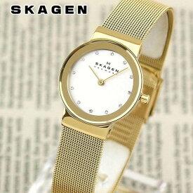 SKAGEN スカーゲン FREJA フレジャ レディース 北欧 腕時計 メタル クオーツ アナログ イエローゴールド 358SGGD 海外モデル 誕生日プレゼント 女性 ギフト
