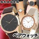 【送料無料】ペアウォッチ SKAGEN スカーゲン 腕時計 メンズ レディース 革ベルト レザー クオーツ アナログ グレー ホワイト ピンクゴールド ベージュ 海外モデル SKW6330 SKW24