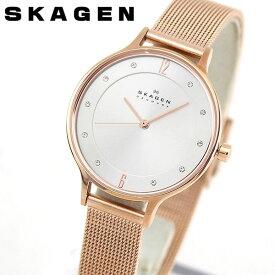 SKAGEN スカーゲン ANITA アニタ SKW2151 レディース 北欧 腕時計 メタル クオーツ アナログ ピンクゴールドローズゴールド銀 シルバー 海外モデル 誕生日プレゼント 女性 ギフト